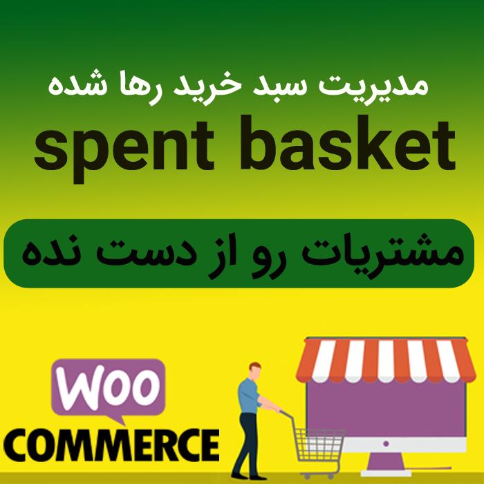 spent basket